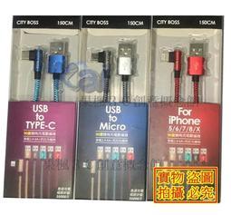 特價優惠 9 0度灣頭 傳輸線1.5米 For micro USB 鋁合金 抗拉光纖絲線 充電線 攜帶方便 3C汽機用品