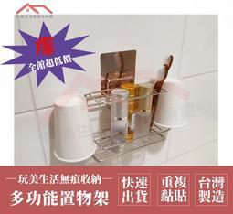 『玩美生活無痕收納館』304不銹鋼牙刷架/杯架 現貨  台灣製 超強重複貼