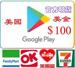 現貨超商 美國谷歌 Google Play Gift Card $100美金 5/10/15/25/30/50 儲值卡