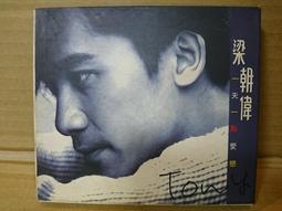 梁朝偉 一天一點愛戀 CD 簽名