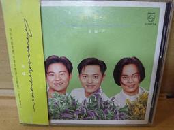 草蜢 寶貝對不起 CD 側標
