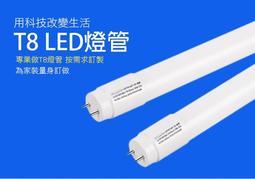 最新T8高效能2尺 9W LED燈管 白光 全電壓 高功率-燈