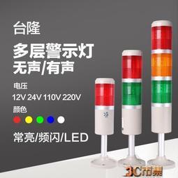 台隆多層警示燈塔燈LED三色燈聲光報警器機床