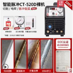 【新品】安德利CT-520D智能脈衝款多功能電焊機脈衝氬弧焊機等離子切割機三用焊機220V