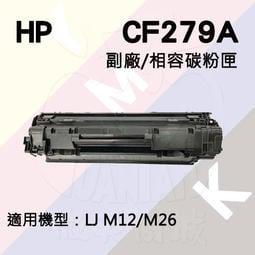 HP LJ Pro M12/M26 副廠碳粉匣 (CF279A)