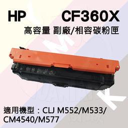 HP M577/CM4540 高容量 副廠碳粉匣 (CF360X)