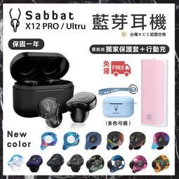 原廠公司貨 魔宴 Sabbat X12pro 真無線 藍牙耳機 高續航 無線耳機 藍牙耳機