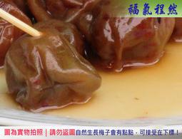 [福氣程然] Q梅200g (小農自家栽種梅子後自製)