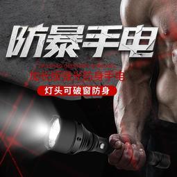 防爆手電筒強光遠射超亮戶外可充電多功能耐摔防身防狼野外