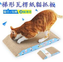 貓來了 磨爪必備 梯形瓦楞紙貓抓板 瓦楞紙貓抓板 梯形瓦楞紙抓板 梯型貓咪磨爪板 梯型瓦楞紙磨爪板 梯型貓抓紙抓板