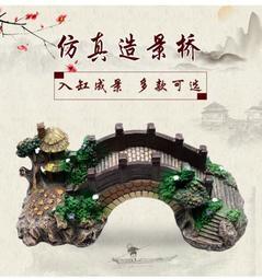 魚缸裝飾石頭假山橋裝飾仿真橋造景擺件水族箱造景