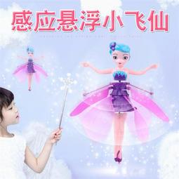 【現貨直出】感應小飛仙女孩玩具感應冰雪飛行器遙控懸浮飛機地攤熱賣 -速購專營店