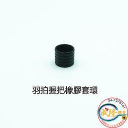 §成隆體育§ 羽球拍 握把束套 橡膠套 張力大 不變形 黑色 握把 束套 台灣製造 公司貨 附發票