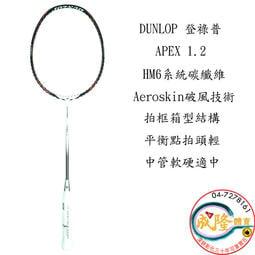 §成隆體育§ DUNLOP 羽球拍 APEX 1.2 頂尖 登祿普 HM6 碳纖維  羽毛球拍 公司貨 附發票