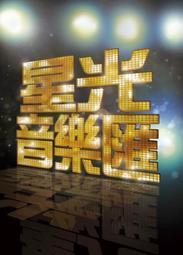 【全新台版】《星光音樂匯》合輯(溫嵐、李度、王柏森、高杰、林世千、雪宇、姚國禎)