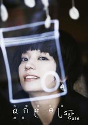 【全新台版】小燕子-趙薇《天使旅行箱》+台灣獨家贈品:行李吊牌