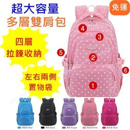 後背包 媽媽包 4層超大容量 旅行包 書包  收納 雙肩包 雙背包 學生包 防水包 旅行包 外出包 拉鍊包 超大後背包