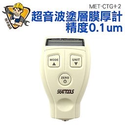 精準儀錶 膜厚儀/陽極處理/汽車烤漆/船體塗層/測厚儀/精密型膜厚量測儀/兩用型 MET-CTG+2