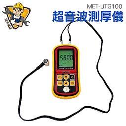 精準儀錶 厚度檢查表 厚度檢測儀 鐵板檢測儀 貴金屬厚度 塗層測厚儀 超音波厚度器 MET-UTG100