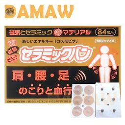 現貨24H出貨!日本磁石痛痛貼 磁力貼 50mt