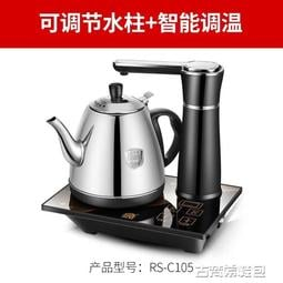 煮茶器 全自動上水燒水壺家用電茶壺泡茶壺煮茶器抽水煮水斷電熱水壺