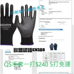 附發票1打$240 【東馬小舖】QS  歐盟認證 防滑 工作手套 登山 露營媲美 3M手套 3m手套 亮彩 手套