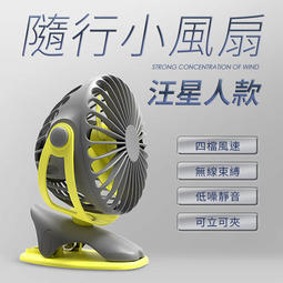 汪星人迷你風扇 ◤ 【4段風速】360萬向旋轉 可立可夾 無線攜帶 夾距3cm