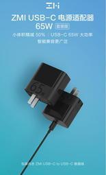 ZMI 紫米65W USB-C PD快充充電器 含Type CtoC 數據線 Switch iPhone11 HA712
