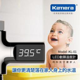 LED水溫計 數字顯示溫度計(KL-01) 水流供電  溫度計