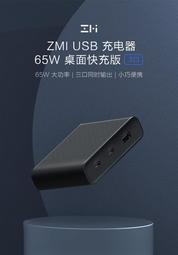 ZMI 紫米65W 桌面充電器 排插 PD快充 2C1A 手機 平板 筆電 HA932  5A 1.5m CtoC數據線