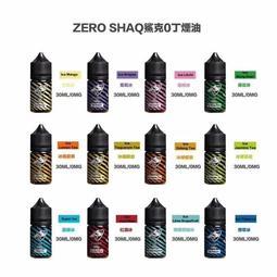 【蒸乂】 美國 ZERO SHAQ 鯊克 系列 30ml