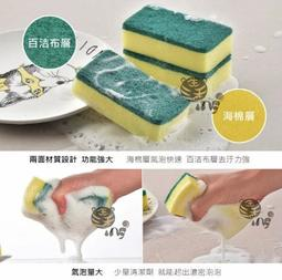 大特價 菜瓜布 海綿 洗碗 洗碗 洗鍋 好用 輕洗 易出泡 好刷洗 乾淨 清潔