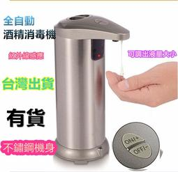 【現貨在台】酒精消毒機 感應消毒機 酒精消毒器 全自動皂液器