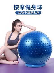 瑜伽球健身球按摩球加厚防爆環保無味體操球大龍球寶寶感統訓練琉璃美衣
