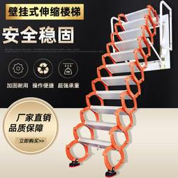 室內外壁掛式閣樓伸縮樓梯家用復式升降折疊拉伸