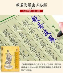 佛經心經繁體鋼筆成人中學生字帖 中文楷體繁體字凹槽魔法練字本--皮一下生活館