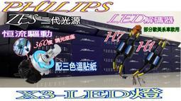 新-『飛利浦晶片』X3 LED 大燈 霧燈 汽機車 880 H11 H7 H3 9006 9005 9012 H1