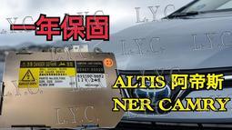 新-TOYOTA 豐田 HID 大燈穩壓器 大燈安定器 ALTIS 阿帝斯 NEW CAMRY 冠美麗
