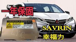 新-Mitsubishi 三菱 HID 大燈穩壓器 大燈安定器 SAVRIN 幸福力 休旅車