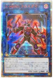 【密涅瓦】 遊戲王 1008 DANE-JP045 X・HERO十字小子 紅鑽 韓紙