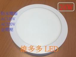 LED吸頂燈 超薄型鋁合金 24W30cm 防水電源組 LED 陽臺燈 浴室燈 白光6000K 黃光3000K