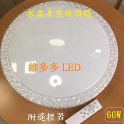 高規版 LED星空水晶吸頂燈 60W無極調光LED遥控吸頂燈 適用坪數:5-6坪 LED燈具批發