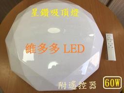 LED星鑽吸頂燈 60W無極調光LED遥控吸頂燈 適用坪數5~6坪 LED燈具批發