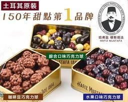 預購 土耳其 HAFIZ MUSTAFA 咖啡豆巧克力球 水果巧克力球 綜合巧克力球 代購 生日 情人節【馬克土溫】