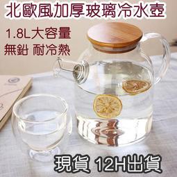 夏日 大容量加厚版防爆耐熱玻璃冷水壺1800ml  夏季必備家用玻璃涼水壺果汁壺