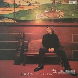 【現貨】【黑膠唱片LP】酒紅色的心 (2LP 45轉) / 玉置浩二 - 88697652481