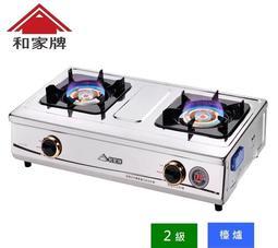【和家】KS-T330 智慧型銅心安全爐 桶裝瓦斯 /天然氣