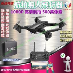 【樂時網台灣出貨】飛行器 1080P 500萬像素 空拍機 手機拍照 無人機 H13可摺疊 即時圖傳 可手機控制