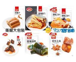 Q寶舖~ 衛龍(大包裝) 香辣滷藕 土豆片 海帶絲 臭豆腐 腐竹 G蛋干