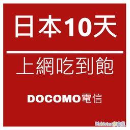 日本上網卡 10天 上網卡 日本 網卡 SIM卡 無限上網 DOCOMO 日本網卡 吃到飽 Sim卡 網路卡